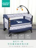 妞妞媽嬰兒床拼接大床便攜式可折疊多功能游戲床寶寶新生兒bb搖床CY『韓女王』