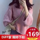 【DIFF】秋冬新款百搭寬鬆休閒純色長袖...