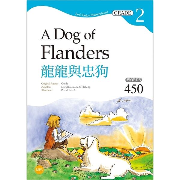 龍龍與忠狗 The Dog of Flanders【Grade 2經典文學讀本】