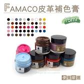 糊塗鞋匠 優質鞋材 K84 法國FAMACO皮革補色膏15ml 1罐 真皮補色膏 皮具皮革補傷膏 補色劑