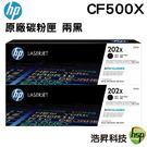 【二黑組合 ↘5890元】HP 202X CF500X BK 黑 原廠碳粉匣 盒裝 適用M254DW M281FDW