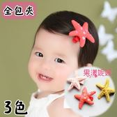 現貨 兒童飾品 韓國款手工髮飾 全包夾 寶寶髮夾 兒童髮飾 瀏海夾 邊夾 果漾妮妮【H7971】