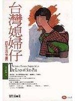 二手書 Taiwan xi fu zi di sheng huo shi jie =: The lives of sim-pua: the stories of Taiwanese daughter R2Y 9579361827