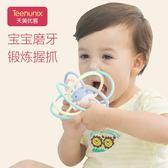 寶寶牙膠磨牙棒咬咬膠 嬰兒早教益智玩具曼哈頓手抓球 森活雜貨