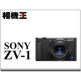 Sony Cybershot ZV-1 公司貨 送皮套8/16止【接受預購】