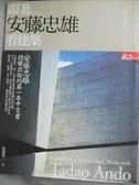 【書寶二手書T3/建築_ECX】跟著安藤忠雄看建築_藍麗娟