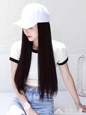 假發帽子一體時尚女夏天長直發網紅自然帶假頭發夏季全頭套式仿真 三角衣櫃
