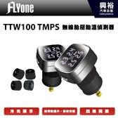 【FLYone】TTW100 TMPS 無線胎壓胎溫偵測器*DIY安裝簡單容易+LCD數字顯示