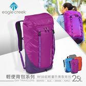 【美國Eagle Creek】RFID超輕量防撕裂雙肩後背包 25L(紫)
