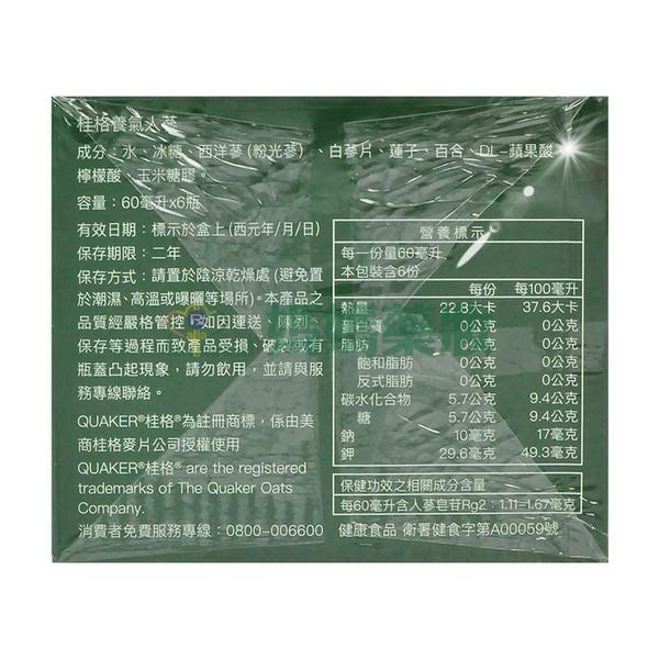 桂格 養氣人蔘滋補液60mlX6入/盒 X4盒【媽媽藥妝】衛署健食字第A000059號