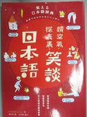 【書寶二手書T1/語言學習_ISZ】日本語-讀空氣、知典故,笑談_Kagami & Co著; 陳芬芳譯