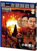 第二次朝鮮戰爭 YUGIO.II.後篇(A4大開本)