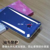 店長推薦 HTCU11Plus手機殼U11透明htcu11plus硅膠全包軟殼空壓套防摔