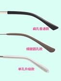 扁孔眼鏡腳套防滑套硅膠腿套眼睛配件框架太陽鏡粗細圓加長軟腿套 夢藝