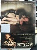 挖寶二手片-P17-274-正版DVD-電影【愛情公寓/紙盒】-奪魂鋸浪漫版(直購價)