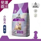 HiQ 北歐艾格 小型成犬 1.8KG 狗飼料 小/中/大型犬 雞肉/羊肉/鮭魚 送贈品【免運直出】
