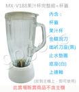 【國際牌☆PANASONIC】台灣松下☆MX-V188果汁杯完成組+杯蓋☆原廠公司貨