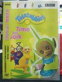 影音專賣店-P05-300-正版DVD-動畫【天線寶寶 工作好好玩 國英語】-視覺和聽覺訓練的優良節目