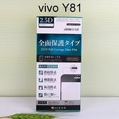 【ACEICE】滿版鋼化玻璃保護貼 vivo Y81 (6.22吋) 黑
