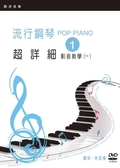 流行鋼琴超詳細影音教學(一)(2019年第五版)