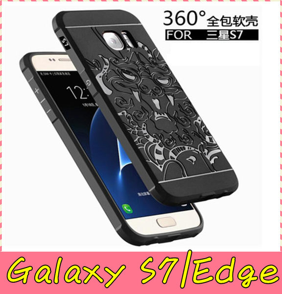 【萌萌噠】三星 Galaxy S7 / S7edge 個性新款 祥龍刀鋒浮雕保護殼 360度全包邊 防摔磨砂軟殼 手機殼