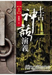 上古神話演義(全二冊不分售)