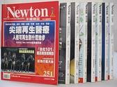 【書寶二手書T1/雜誌期刊_JL6】牛頓_251~260期間_8本合售_尖端再生醫療