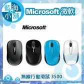 Microsoft 微軟無線行動滑鼠3500 灰黑黑藍白四色