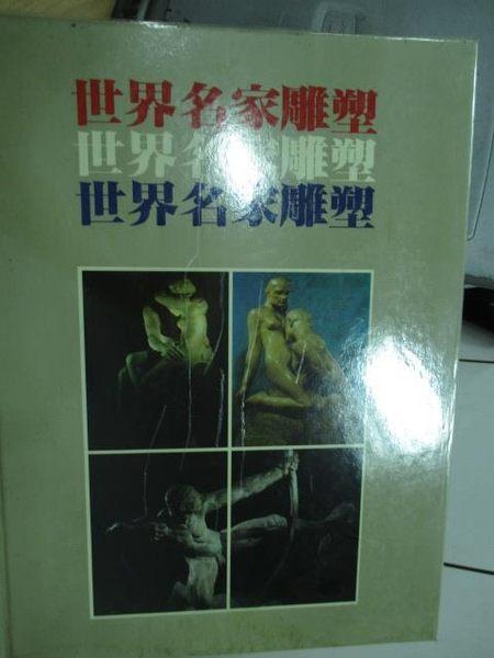 【書寶二手書T7/藝術_YBR】世界名家雕塑_民77