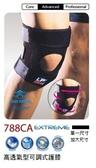 【宏海護具專家】 護具 護膝 LP 788CA 調整型膝蓋護套有分單一尺寸、加大尺寸 (1個裝) 運動防護