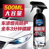 鍍膜劑 汽車鍍膜劑納米噴霧水晶液體鍍晶蠟車漆渡膜液套裝用品黑科技 快速出貨