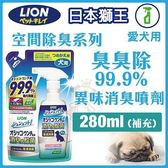 *KING WANG*日本LION獅王-空間除臭系列《臭臭除-99.9%異味消臭噴劑-補充包》愛犬用280 ML