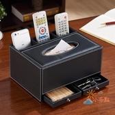 面紙盒紙巾盒皮革多功能紙巾盒抽紙盒 創意客廳遙控器收納盒餐巾盒家用歐式 一件82折
