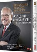 (二手書)少了巴菲特,波克夏行不行?史上最大企業的未來挑戰