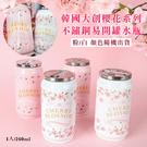 韓國大創櫻花系列 不鏽鋼易開罐水瓶 26...