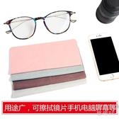 擦眼鏡神器眼鏡清潔神器防霧眼鏡布 防起霧眼鏡布 高檔 清潔京都3c