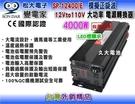 【久大電池】變電家 SP-12400/E 模擬正弦波電源轉換器 12V轉110V 4000W