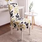 椅子套罩家用彈力連體餐桌椅背現代簡約歐式布藝凳子套 FR1414『夢幻家居』