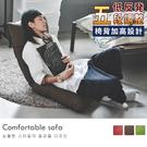 沙發椅 和室椅 座墊【M0021】韓風經典和室椅(咖色) MIT台灣製完美主義