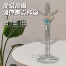 【珍昕】高級晶鑽鐵匠馬克杯架(長約37c...