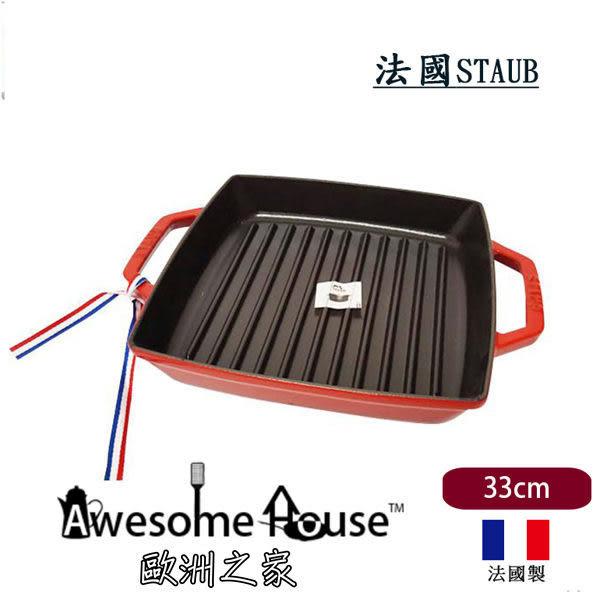 法國 Staub 雙耳 鑄鐵 條紋 方形 烤盤 33cm  (紅色) 烤肉 new