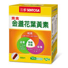 【三多金盞花】素食金盞花葉黃素膠囊 50粒/盒x2盒(組合價)
