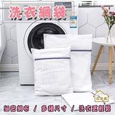 【居美麗】洗衣網袋 方形30x40cm 多功能洗衣袋 洗衣網 洗衣袋 護洗袋 網隔袋 晾曬袋 分隔袋