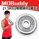MDBuddy 單片電鍍槓片 1.5KG(啞鈴 健身 重量訓練 ≡體院≡ 60218