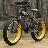 雪地車沙灘車山地自行車24速超大輪胎減震變速越野男女單車雙碟剎 雙十二全館免運
