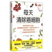 每天清除癌細胞(防癌食物營養大揭祕.22種關鍵營養素解析╳65種特效食材大全╳9