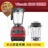 【富樂屋】Vitamix E320 調理機 送(德國EMSA 隨行輕量保溫杯 500ml)