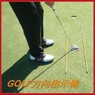 新款高爾夫GOLF方向指示棒 (2支入) 附十字固定器【AE10519】99愛買小舖