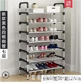 簡易鞋架子家用門口宿舍小號鞋櫃收納神器經濟型防塵多層室內好看 NMS漾美眉韓衣