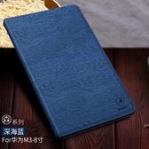 青春版8英寸保護套10.1寸平板電腦殼皮套8.4寸防摔硅膠全包